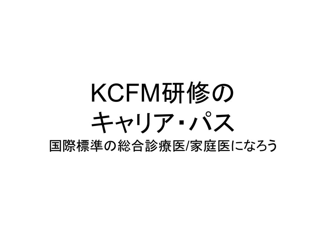 KCFM研修のキャリア・パス